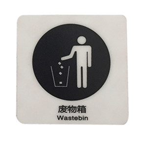 HANDAFEI/瀚达飞 废物箱标识 6*6cm 1张