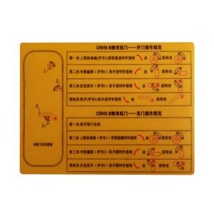 HANDAFEI/瀚达飞 司机门开门操作标识 19.5*14.5cm 1张
