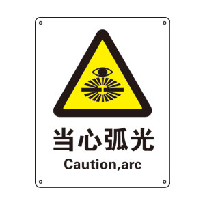 BL GB安全标识(当心弧光) 81052B 250*315mm 不干胶 1张