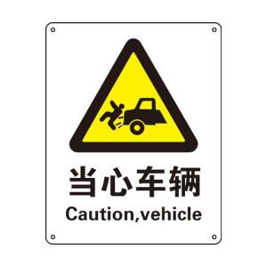 BL GB安全标识(当心车辆) 81061B 250*315mm 不干胶 1张