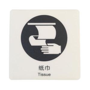 HDW/哈迪威 纸巾标识 DHW-0102-定制 6×6cm 3M背胶 1张