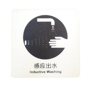 HDW/哈迪威 感应出水标识 DHW-0104-定制 6×6cm 3M背胶 1张