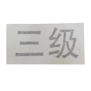 HDW/哈迪威 三级标识 DHW-0105-定制 7×5cm 3M背胶 1张