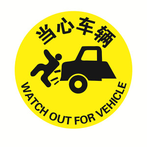 BL 地贴警示标识(当心车辆) 82016B Ф400mm 进口耐磨保护层 1张
