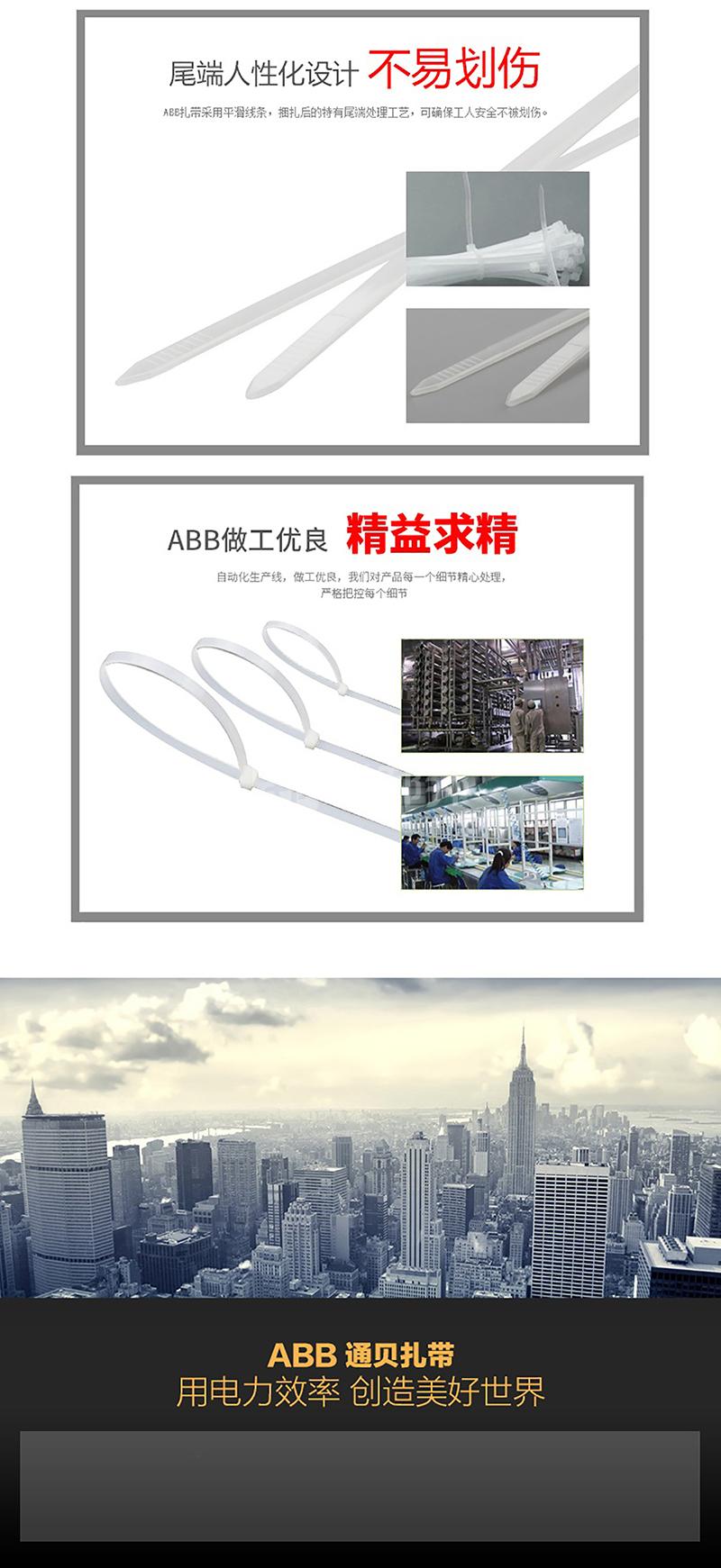 卷式束线带_ABB_10240274_扎带_Spe-Kon系列_140mm_3.6mm采购_报价_工邦邦